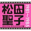 松田聖子オリジナル・サウンドトラック集 1981〜1985(8CD)