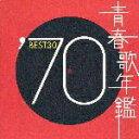 青春歌年鑑'70 BEST30 [ (オムニバス) ]