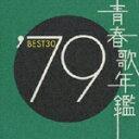 青春歌年鑑'79 BEST30 [ (オムニバス) ]