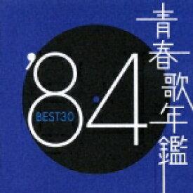 青春歌年鑑 '84 BEST30 [ (オムニバス) ]