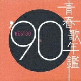 青春歌年鑑 '90 BEST30 [ (オムニバス) ]