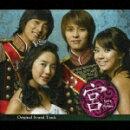 宮 Love in Palace オリジナル・サウンドトラック(CD+DVD)