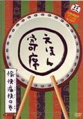NHK「てれび絵本」DVD::えほん寄席 愉快痛快の巻