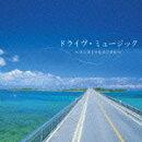 決定盤!!::ドライヴ・ミュージック〜インスト編 ベスト