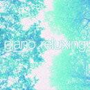 決定盤!!::ピアノ・リラクシング