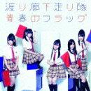 青春のフラッグ(初回限定CD+DVD)
