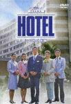 HOTEL シーズン3 前編 DVD-BOX (6枚組)