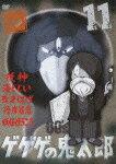 60'sゲゲゲの鬼太郎11 1968[第1シリーズ]