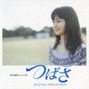 NHK連続テレビ小説 つばさ オリジナル・サウンドトラック