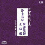 日常のおつとめ 浄土真宗 阿弥陀経/正信偈(CD+DVD) [ (趣味/教養) ]