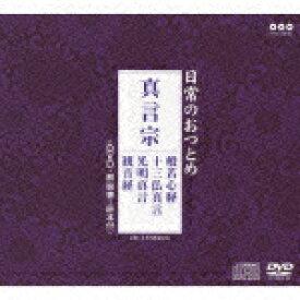 日常のおつとめ 真言宗 般若心経/十三仏真言/光明真言/観音経(CD+DVD) [ (趣味/教養) ]