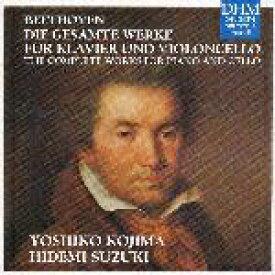 ベートーヴェン:ピアノとチェロのための作品全集 [ 鈴木秀美 ]