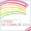 「虹の彼方に100%」