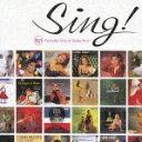 Sing! RCA女性ヴォーカル・セレクション [ (オムニバス) ]
