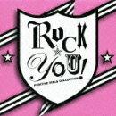 ロック☆ユー! -POSITIVE GIRLS COLLECTION-