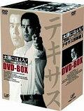 太陽にほえろ!テキサス刑事編1 DVD-BOX
