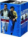 太陽にほえろ!テキサス&ボン編I DVD-BOX 【ボン登場】