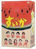 すいか DVD-BOX [ 小林聡美 ]