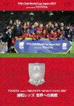 TOYOTA プレゼンツ FIFAクラブワールドカップ ジャパン 2007 浦和レッズ 世界への挑戦