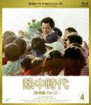 熱中時代教師編2 Vol.4【Blu-ray】