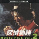 探偵物語 Music file Vol・2