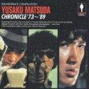 松田優作クロニクル'73〜'89 [ (オリジナル・サウンドトラック) ]