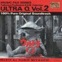 ウルトラQ ミュージックファイル Vol.2 [ (オリジナル・サウンドトラック) ]