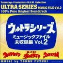 ウルトラシリーズ ミュージックファイル未収録編Vol.2(ウルトラセブン/帰ってきたウルトラマン/ウルトラマンレオ)