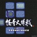 怪奇大作戦 コンプリートサウンドトラック 〜怪奇大作戦 セカンドファイル オリジナル・サウンドトラック&怪奇大作…