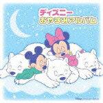 ディズニー・おやすみアルバム 【Disneyzone】...
