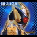仮面ライダー剣 CD-BOX THE LAST CARD COMPLETE DECK