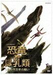 NHKスペシャル 恐竜VSほ乳類 1億5千万年の戦い DVD-BOX