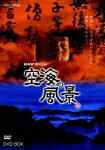 NHKスペシャル 空海の風景