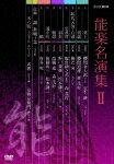 能楽名演集 DVD-BOX 2[6枚組]