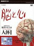 NHKスペシャル 驚異の小宇宙 人体2 脳と心 第1集 心が生まれた惑星〜進化〜