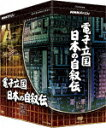NHKスペシャル 電子立国 日本の自叙伝 DVD BOX [ (ドキュメンタリー) ]