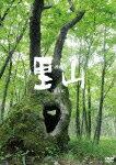 映像詩 里山〜劇場版〜