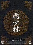 南少林 DVD-BOX