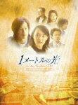 1メートルの光 DVD-BOX VOL.2