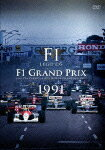 F1 LEGENDS F1 Grand Prix 1991