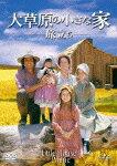 大草原の小さな家 旅立ち