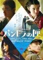【DVD】パンドラの匣