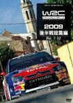 WRC世界ラリー選手権2009 後半戦総集編