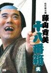 松竹新喜劇 藤山寛美 十八番箱 弐 DVD-BOX