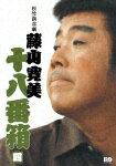 松竹新喜劇 藤山寛美 十八番箱 四 DVD-BOX