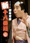 松竹新喜劇 藤山寛美 新十八番箱 壱 DVDボックス