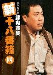 松竹新喜劇 藤山寛美 新十八番箱 四 DVDボックス
