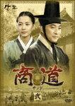 商道 -サンドー DVD-BOX 2