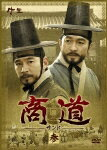 商道 [サンド] DVD-BOX 3
