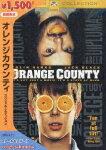 オレンジカウンティ スペシャル・エディション